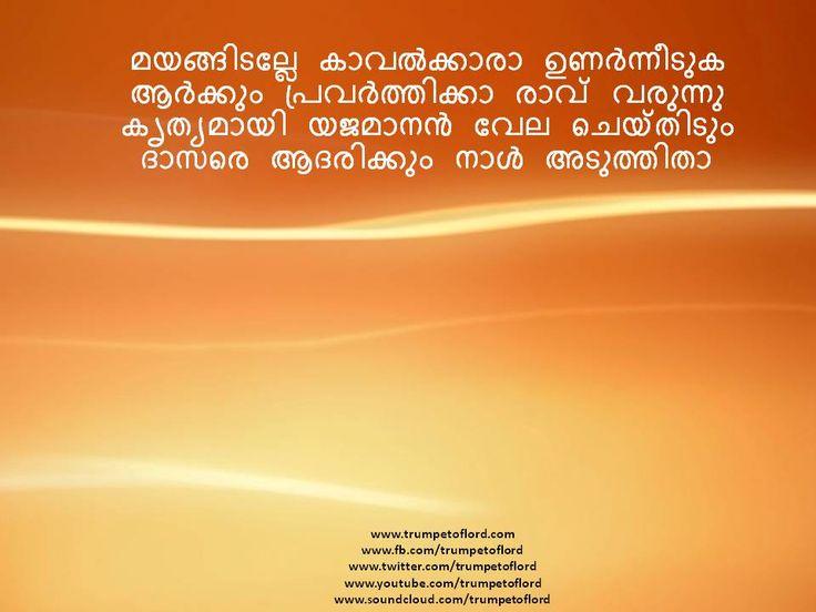 Malayalam Devotional Song Mayangidalle kavalkkara http://www.trumpetoflord.com/mayangidalle-kavalkkara/