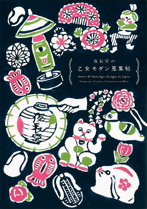 Cover Design: Sweet and Nostalgic Designs in Japan - Handicrafts, Graphics, Architecture and More