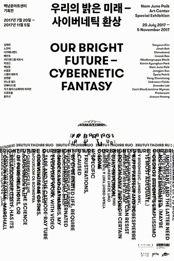 Our bright Future-Cybernetic Fantasy : ORDINARY PEOPLE