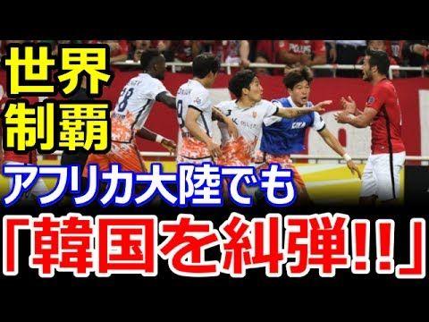 【ACL乱闘騒動】韓国の浦和暴行事件で『世界中のメディアが韓国を糾弾する』凄絶な展開に!もはや韓国を擁護するのは日本のマスゴミだけな模様w【はじ...