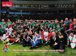 sport photo retro: Lokomotiv Moscow 2016-17