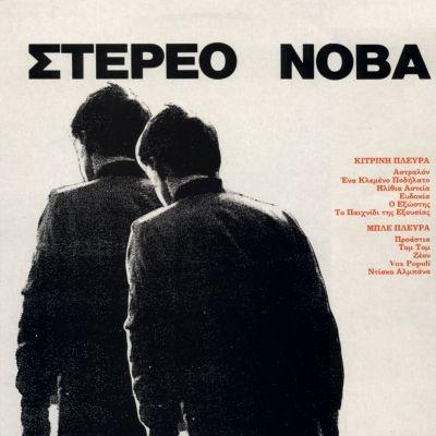 Στερεο Νοβα - Στερεο Νοβα LP 1992