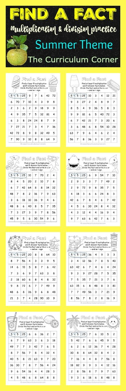 Find a Fact Multiplication and Division Practice Games | Summer Practice | FREE from The Curriculum Corner