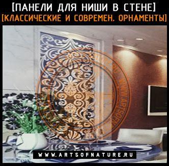 Панели прорезные для декорирования ниш в стене от компании Artsofnature