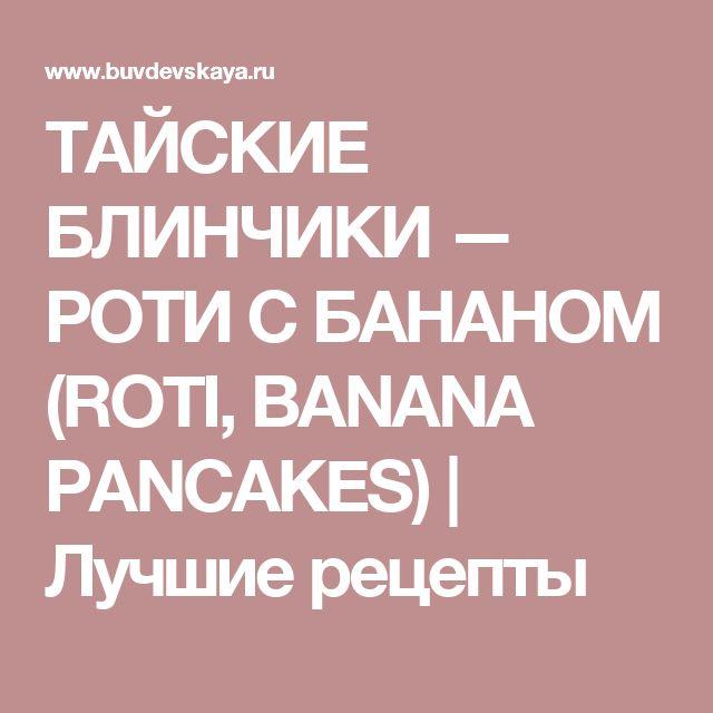 ТАЙСКИЕ БЛИНЧИКИ — РОТИ С БАНАНОМ (ROTI, BANANA PANCAKES) | Лучшие рецепты