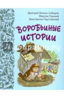 Мамин-Сибиряк, Паустовский, Горький - Воробьиные истории. Отличная книжка чуть больше А5 в твердой обложке. Шрифт заголовков и обложка ужасные, но внутри хорошие иллюстрации и отчетливый, крупный сериф.