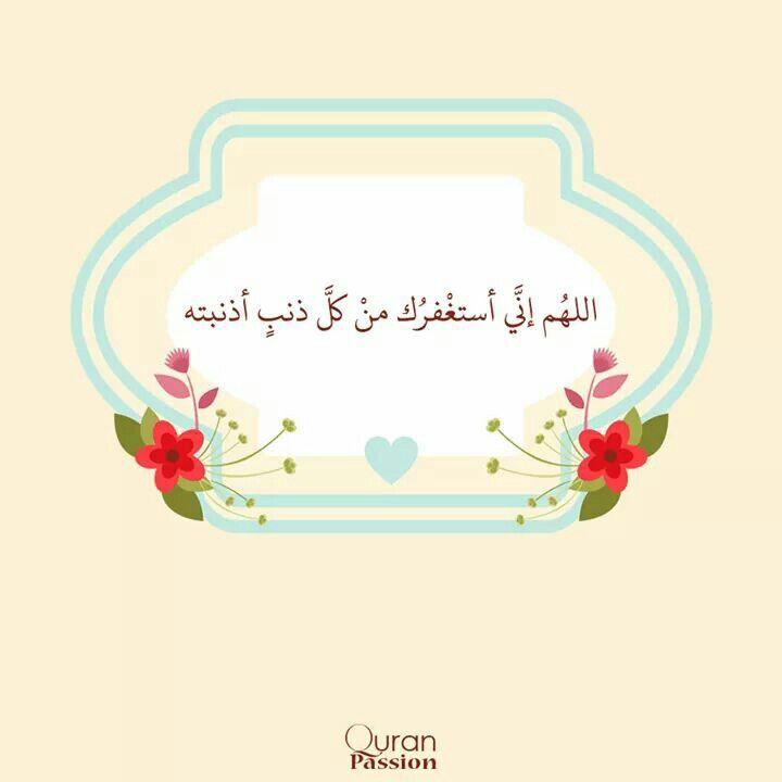 استغفروا فان في الاستغفار راحة في القلب ليس لها مثيل اللهم ت وب علي لأتوب Allah Love Quran Verses Islamic Quotes