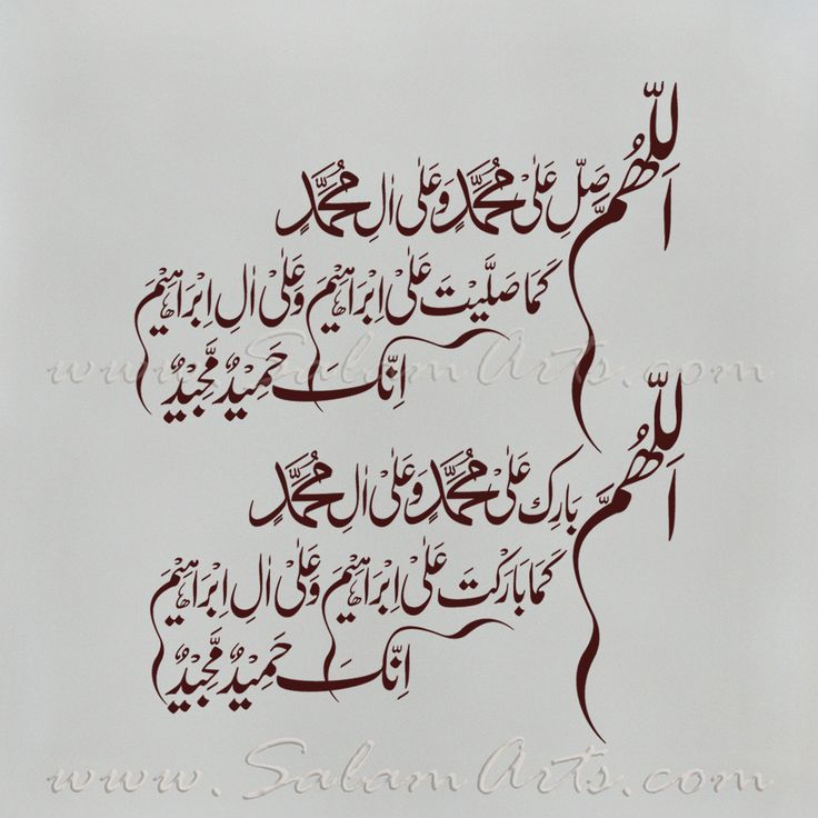 Salam Arts - Durood-e-Ibrahim (as) (Thuluth and Nasta'liq), $136.00 (http://www.salamarts.com/durood-e-ibrahim-as-thuluth-and-nastaliq/). Chose size/color to suit your preference. FREE delivery (USA/UAE), $5 to Canada, $8 to UK, $10 to most countries in the world! (Branches: USA/Canada/UAE).