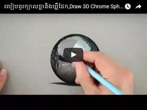 Beautifulplace4travel: របៀបគូរក្បាលខ្លានិងឃ្លីដែក,Draw 3D Chrome Sphere Ball ,Draw Tiger Head