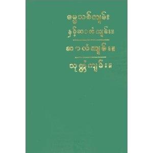 Burmese New Testament   $39.99