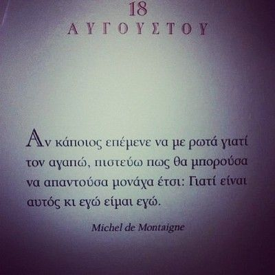#weheartit | greek quotes