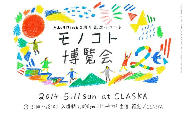 モノコト博覧会 2014.5.11 sun at CLASKA