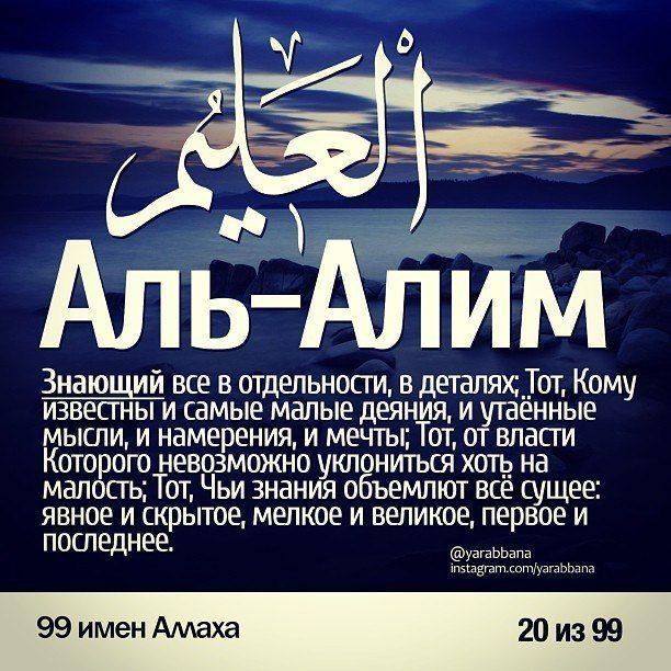 Исламские картинки. 99 имен АЛЛАХА !   Islam, Edge city, Abs