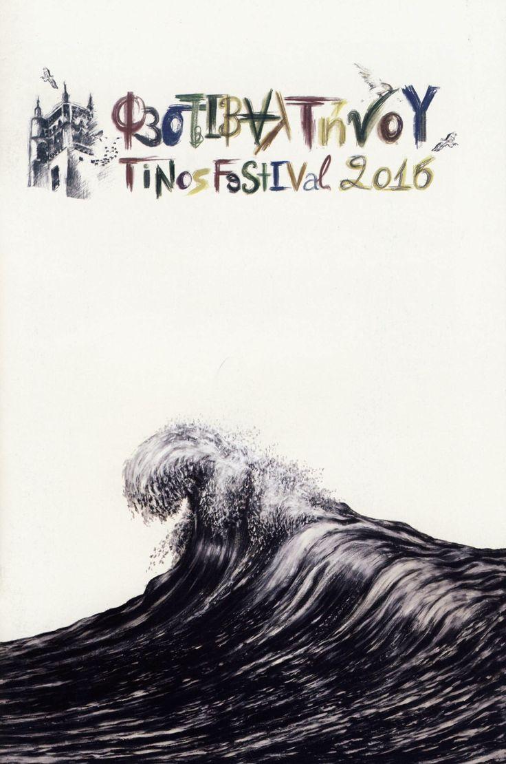 Φεστιβάλ Τήνου 2016
