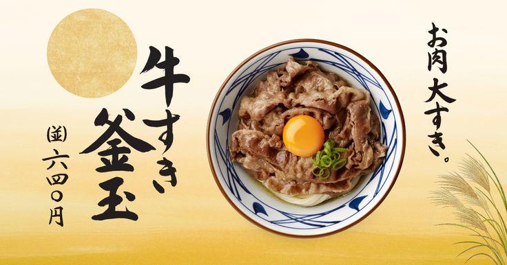 季節限定メニュー 牛すき釜玉|讃岐釜揚げうどん 丸亀製麺