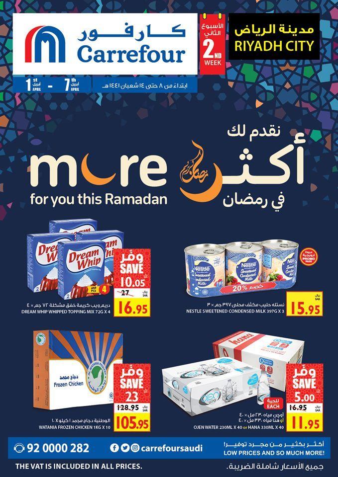 عروض رمضان عروض كارفور المنطقة الشرقية الاسبوعية الاربعاء 1 4 2020 عروض اليوم Ramadan Whip Dream Whip