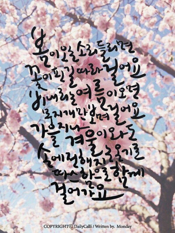 캘리그라피, 소녀시대, 봄날