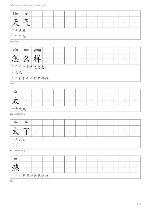 Hsk Standard Course 1 Lesson 12 Vocabulary Writing Worksheet Writing Worksheets Vocabulary Worksheets Printable chinese writing worksheets