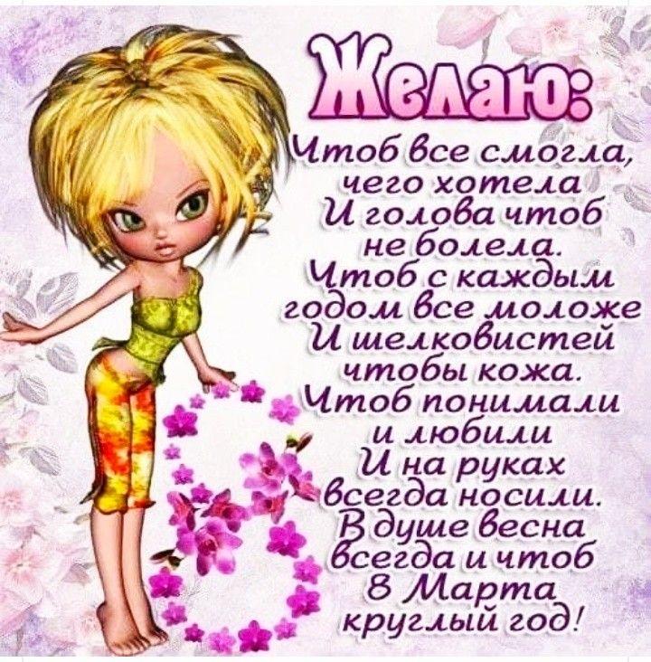 С юмором поздравить женщин с 8 марта