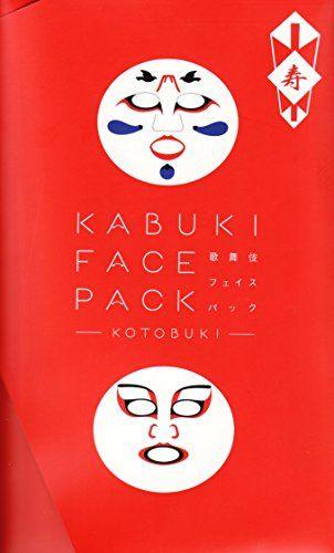 海外でHaloweenハロウィン仮装コスチュームマスクとしても使えるかも歌舞伎フェイスパック #japan #japanese #Kabuki #souvenir #gift #歌舞伎 #フェイスパック #日本からのお土産