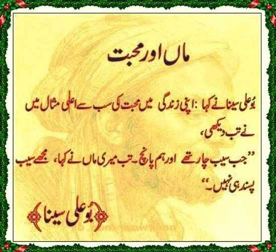Image result for quotes about friends in urdu