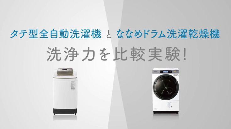 タテ型全自動洗濯機とななめドラム洗濯乾燥機 洗浄力を比較実験!【パナソニック公式】