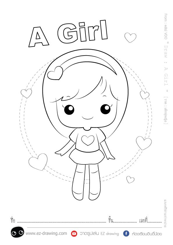 Draw A Girl วาด เด กผ หญ ง ง ายๆ Easy Cute แจกฟร ภาพระบายส วาดร ปเล น Ez Drawing ในป 2021 สาววาด หน าส สม ดระบายส