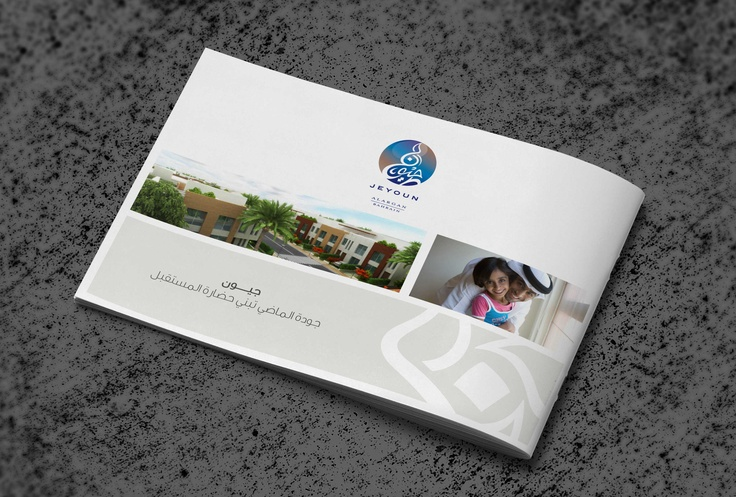 Real Estate Brochure  Graphic Design Ideas