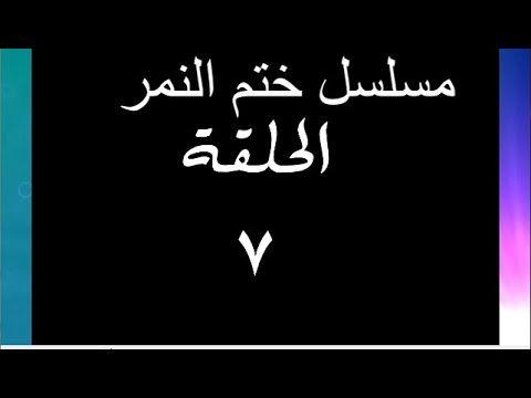 مسلسل ختم النمر الحلقة السابعة مريم وعمر النمر قصة حب جديدة لكن مريم اكي In 2020 Places To Visit Arabic Calligraphy Visiting
