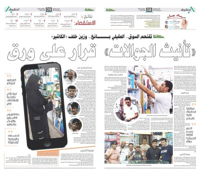 تأنيث الجوالات قرار على ورق Saudi Arabia News 10 Things Electronic Products