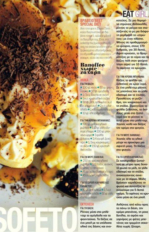 Η συνταγή μου δημοσιευμένη στο Cosmopolitan.Η συνταγή μου δημοσιευμένη στο Cosmopolitan.