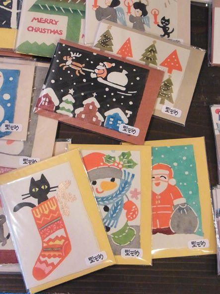型染めクリスマスカード