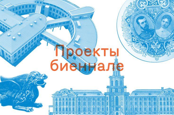 Программа - Петербургская биеннале музейного дизайна 2016