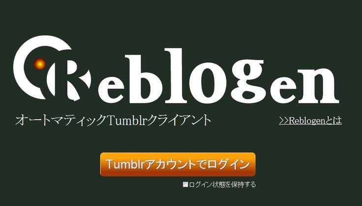 TumblrアプリReblogenを使って一分間に約60枚の画像を処理出来るようになった件。 tumblrは、主に画像を楽しんでいるのですが、一秒間に1個の画像を見て直感的に処理できるようになりました。 この前紹介した 1.5秒に一度tumblrのポストが流す事に出来るReblogen | A!@Atsuhiko Takahashi http://attrip.jp/95842 こちらのアプリですが、設定変更で一秒間に1個の画像を流すように設定をして 気に入ったものや気になるものは、とりあえずLIKEをつける。 一秒間というのは、結構短いので、ホイールのマウスを使って一個前の投稿に戻してLIKEをしている。 面白い画像を探すために一分間で60枚、しかもかぶっている画像を処理した状態で見られるのでかなり効率的に画像を確認できます。 楽しい。。。   そしてLIKEし終わった自分のデータを見てリブログしなおしたりして...