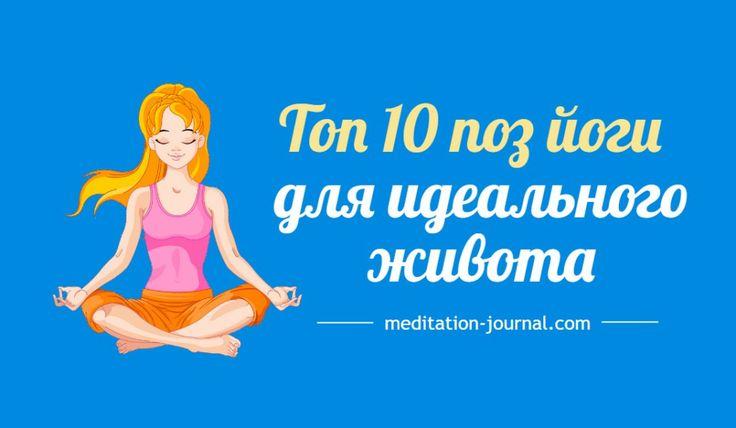 Плоский живот благодаря йоге – это просто! Лучшие упражнения йоги для тонкой талии и плоского живота. Просто выполняйте регулярно специальный комплекс асан. #видео #похудение