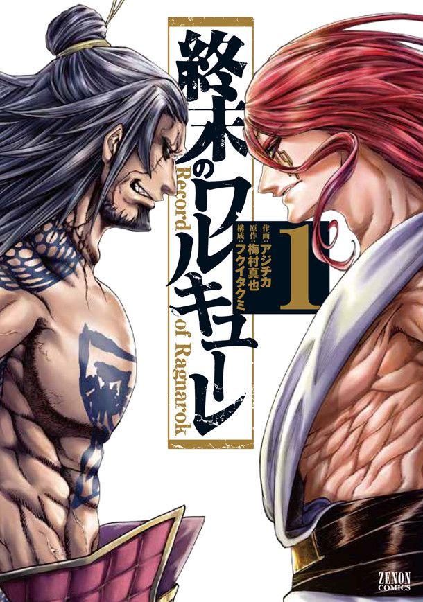 Manga Record Of Ragnarok 2 Chapter 終末のワルキューレ 2 第01巻 The