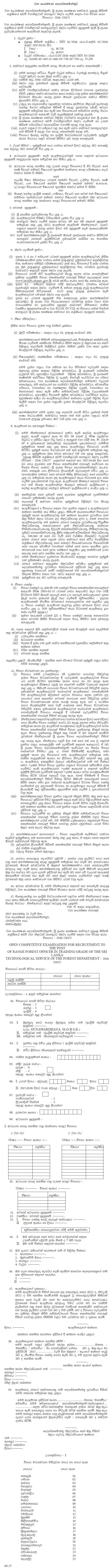 Open Competitive Examination for Recruitment to the post of Range Forest Officer in Training Grade of the Sri Lanka at Technological Service of the Forest Department | CareerFirst