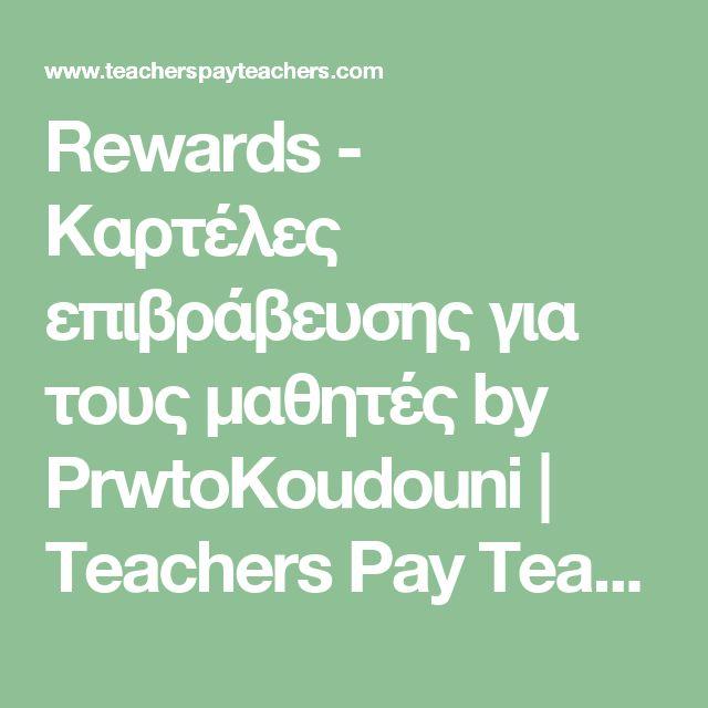 Rewards - Καρτέλες επιβράβευσης για τους μαθητές by PrwtoKoudouni | Teachers Pay Teachers
