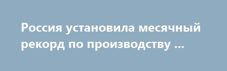 Россия установила месячный рекорд по производству ... http://www.furazh.ru/n/E1B6  В декабре прошлого года Россия установила месячный рекорд попроизводству комбикормов – 2,249 млн. т. Сообщает агн. ЗерноОн-Лайн со ссылкой на Росстат. По сравнению с декабрем2015г. производство комбикормов выросло на 1,7%.Объем производства комбикормов для птицы вырос до 1,232 млн.т (+2,1% к декабрю 2015г.), для свиней – до 817,2 тыс. т(+2,2%). Производство комбикормов для КРС уменьшилось на 2,8%до 190,8 тыс…