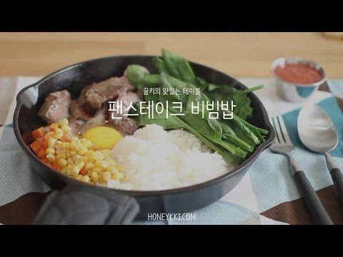테이스티로드 팬스테이크 비빔밥 만들기/ Steak bibimbap - YouTube