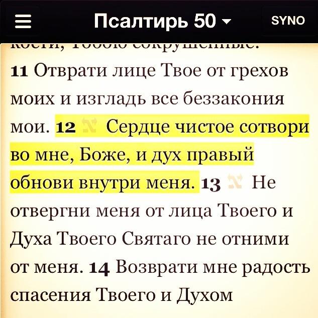 """Пс 50:12 """"Сердце чистое сотвори во мне, Боже"""". Сердце твое в руке Его. #ПоговорисБогом ❤ #Богтв #BogTV #Библия #Бог"""