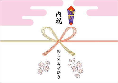 慶事用のし紙-花結び