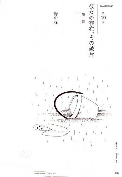 水上多摩江 : 文芸誌挿絵