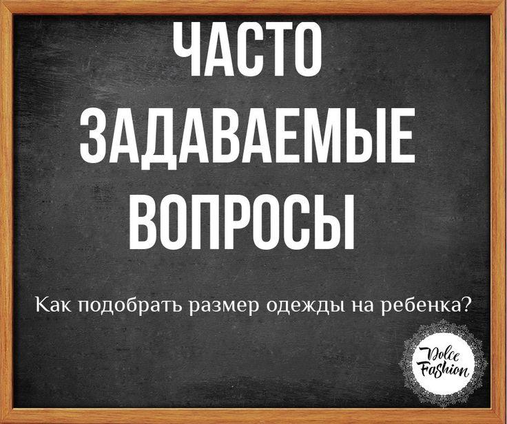 1️⃣За каждым клиентом закреплён свой заботливый менеджер, который решит вопросы с подбором одежды вашему ребенку. Он расскажет вам про размерную сетку и особенности подбора размера для каждой вещи в нашем магазине. 2️⃣Также у нас есть возможность примерки👍 #ОТВЕТЫ_НА_ВОПРОСЫ_Dolcefashion #малыш #моймалыш #Нальчик #новосибирск #одежда #одеждавналичии #одеждадетям #одеждадлядевочек #будумамой #владикавказ