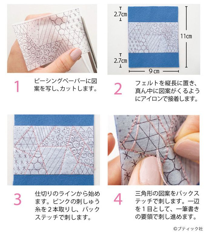 簡単 フェルトに刺しゅうする幾何学模様のリボンバレッタの作り方
