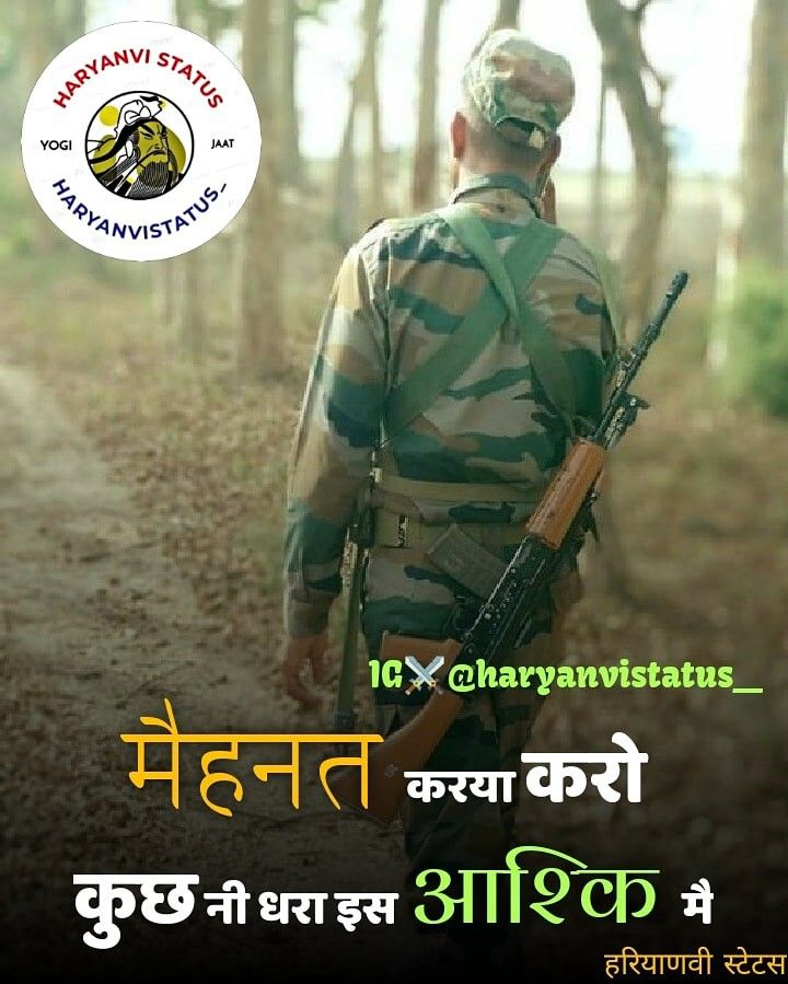 Haryanvistatus Army Quotes Indian Army Quotes Indian Army Special Forces Army wallpaper hd download shayari