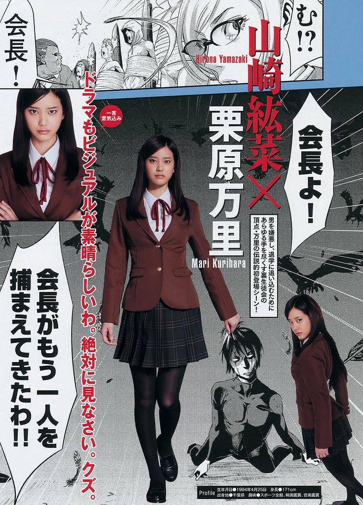 Yamazaki Hirona