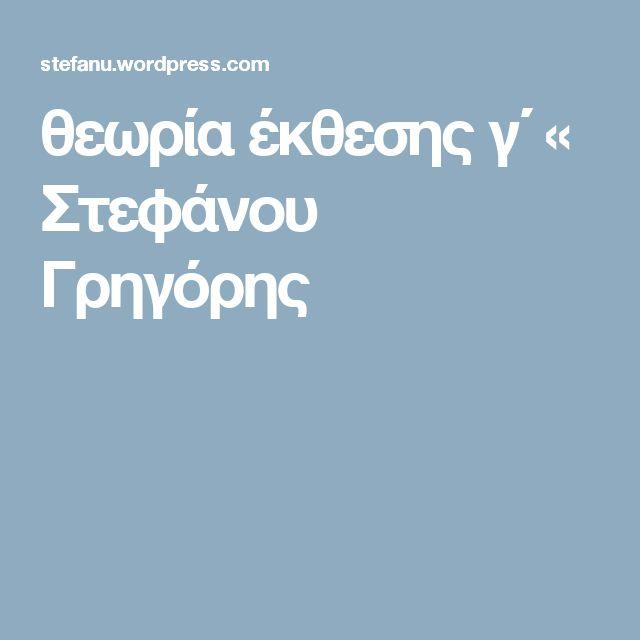 θεωρία έκθεσης γ΄ « Στεφάνου  Γρηγόρης