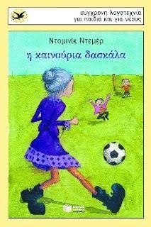 Παιδική Λογοτεχνία: Η καινούρια δασκάλα