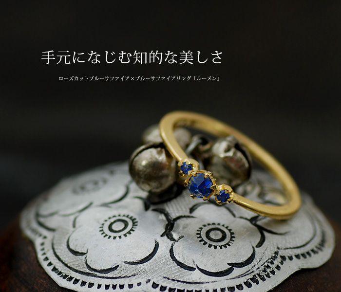 手元になじむ知的な美しさローズカットブルーサファイア×ブルーサファイアリング「ルーメン」